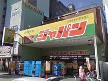 ジャパン松屋町店