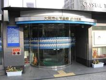 大阪市信用金庫 谷町支店