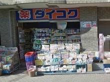 ダイコクドラッグJR玉造駅前店