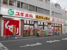スギドラッグ日本橋五丁目店