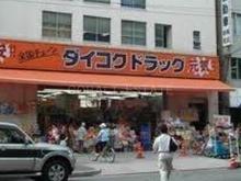 ダイコクドラッグ九条店