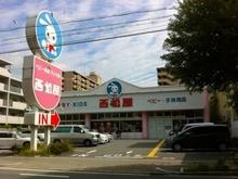 西松屋鶴見店