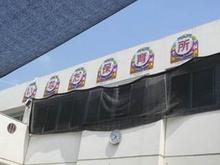稲田保育所
