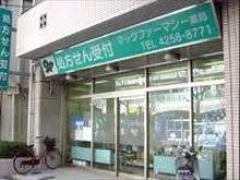 マックファーマシー薬局今津店