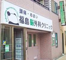 福島脳外科クリニック