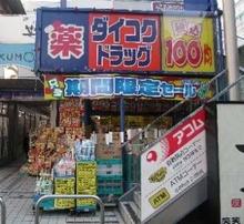 ダイコクドラッグ深江橋駅前店