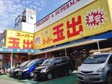 スーパー玉出徳庵店