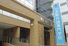 新大阪外国語学院