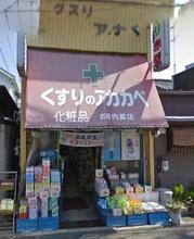 (株)アカカベ 森河内店