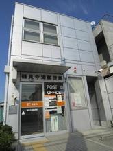 鶴見今津郵便局