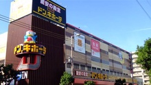 MEGAドン・キホーテ深江橋店