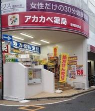 アカカベ薬局徳庵駅前店