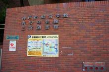 神戸市立三宮図書館